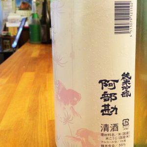 『純米吟醸 阿部勘 金魚』入りました!