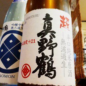 超 真野鶴・超辛口純米無濾過生原酒