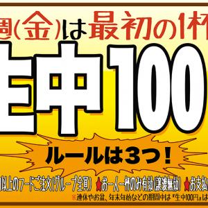 金曜日と言えば恒例の生中100円!