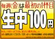 金曜日は生中100円!
