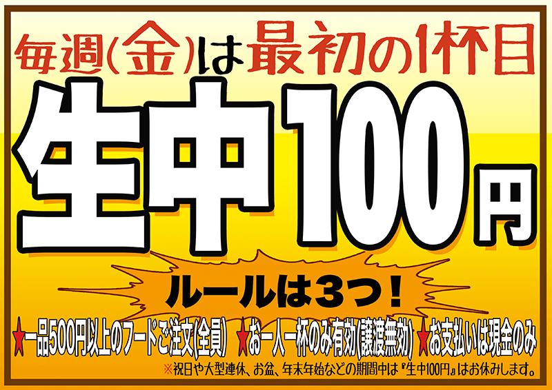 金曜日は最初の生中100円!