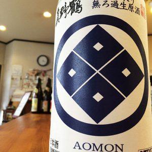 日本酒【真野鶴 青紋 吟醸中取り無濾過生原酒】