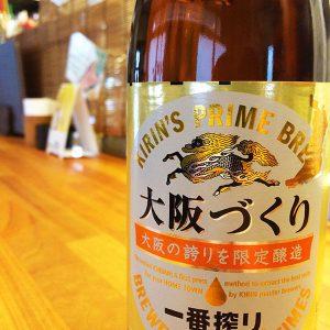キリンビールの『大阪づくり』入荷!