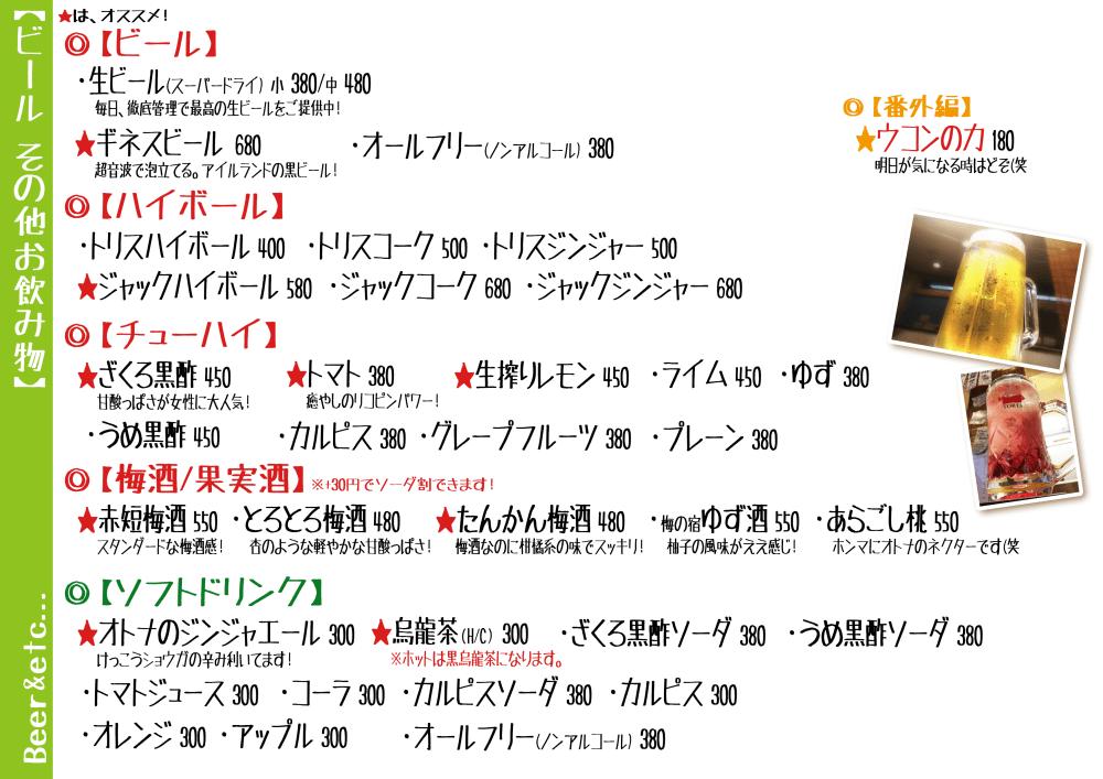 メニュー/ビール他