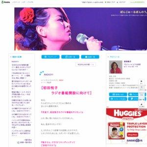 初田悦子さんのラジオ番組開設の応援!
