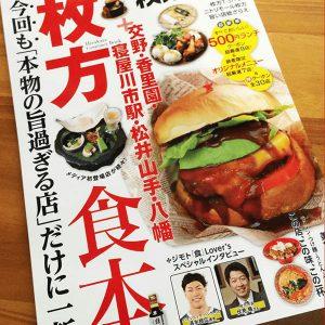 ぴあ枚方食本2017