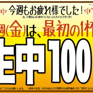 金曜日恒例『生中100円』!