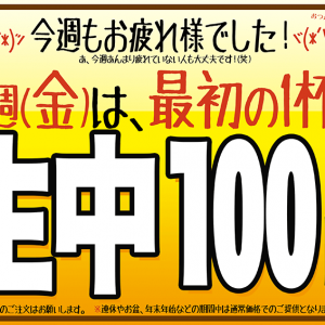 毎週金曜日は【最初の生中一杯100円】!!
